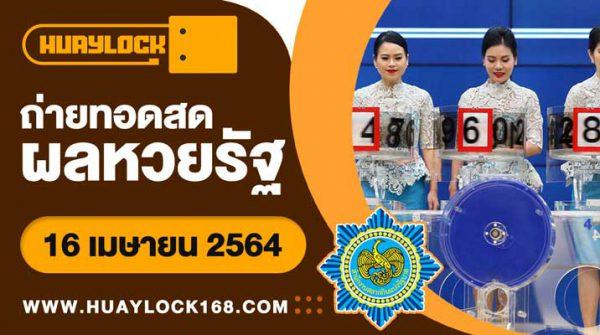 ถ่ายทอดสดผลหวยรัฐบาลไทย